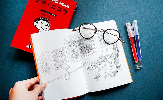 フランスのわんぱく小学生の日常!絵本『プチ・ニコラ』が日本再上陸!