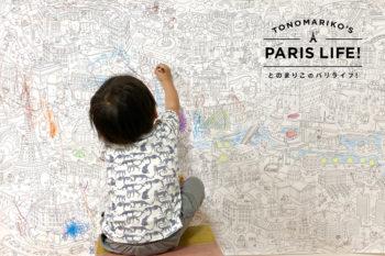 おうち時間に楽しい塗り絵!フランスの塗り絵はビッグサイズ!