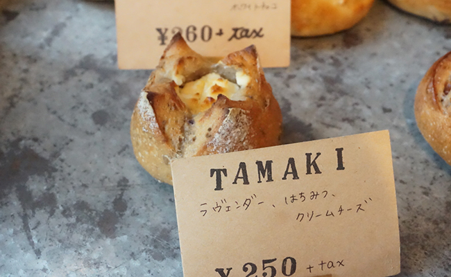 京都『パン屋kurs(クルス)』のパン「TAMAKI」