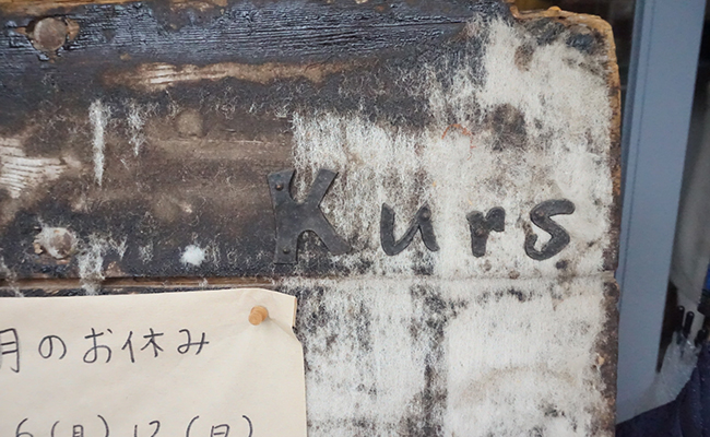 京都『パン屋kurs(クルス)』の看板