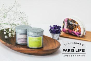【プレゼント付き!】『ル・シャトラール』のアイテムで南フランス気分を味わってみては?
