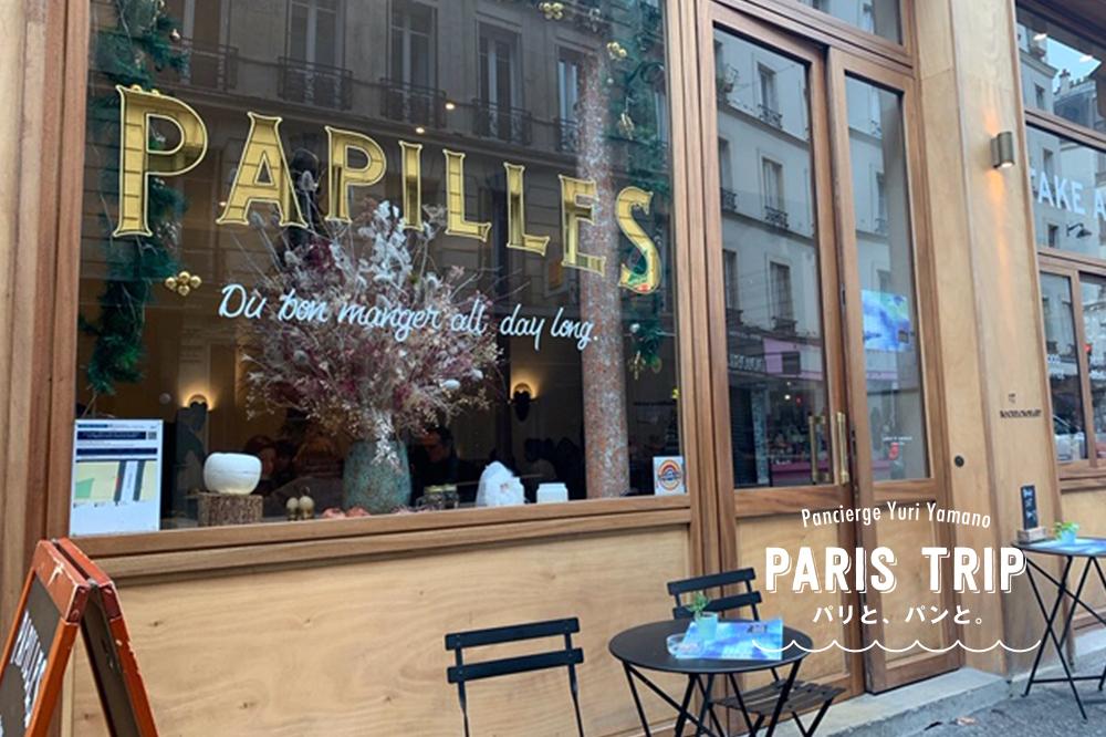 モンマルトル散策のブランチにも!『Papilles』で食べるパンケーキ
