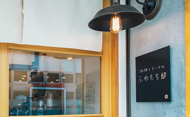 用賀『珈琲とドーナツ ふわもち邸』の看板