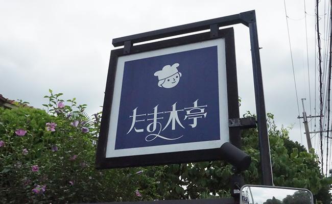 京都『たま木亭』の看板