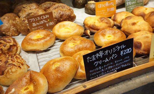 「たま木亭オリジナルクリームパン」