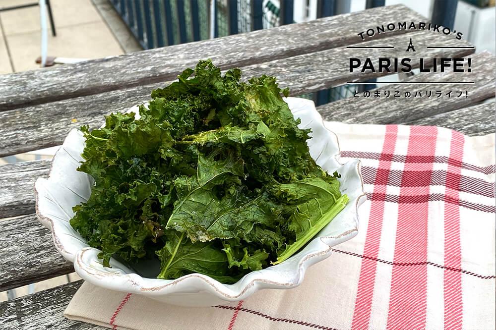 パリジェンヌのケールの食べ方!栄養満点の大人なおつまみ「ケールのチップス」