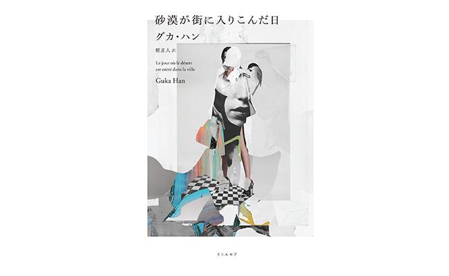日本版の表紙