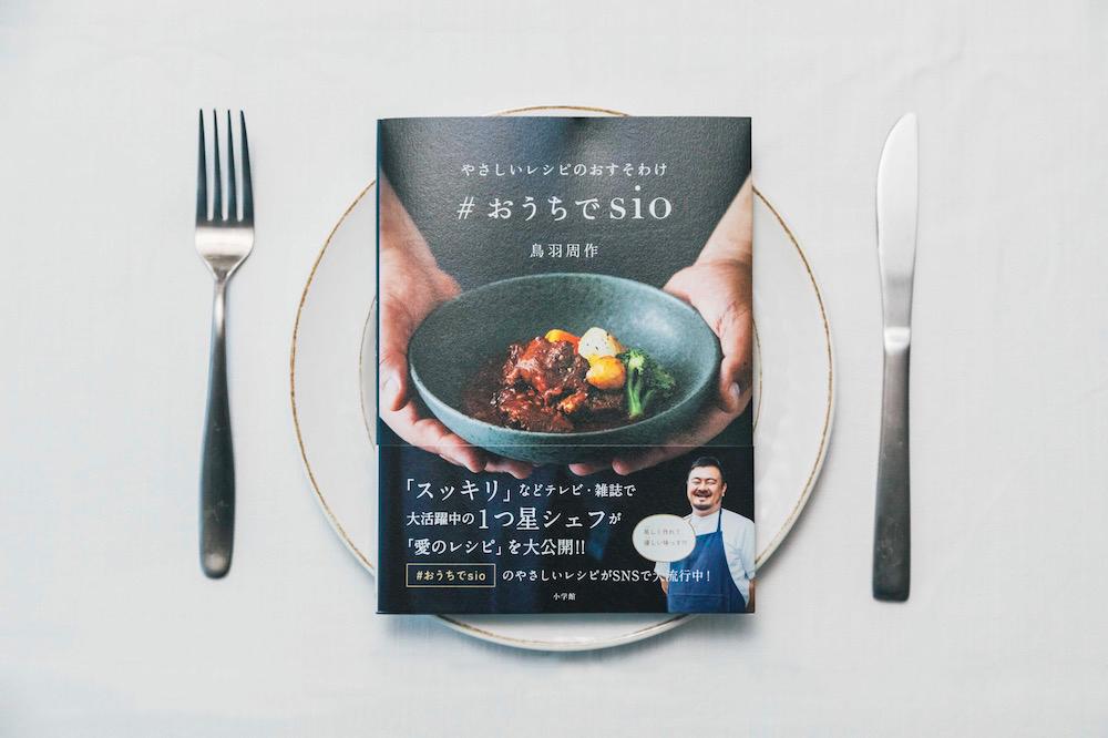 『sio』鳥羽シェフ初のレシピ本『#おうちでsio』のやさしいレシピ