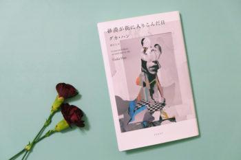 韓国からフランスへ。グカ・ハンさんの「越境」小説『砂漠が街に入りこんだ日』