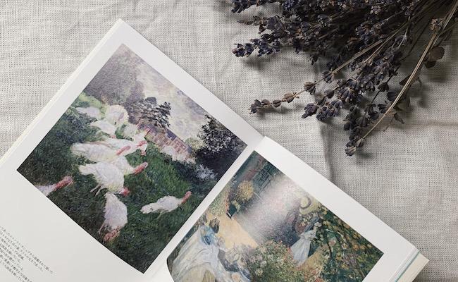 時間や場所を越え、画家の想いと繋がれる一冊