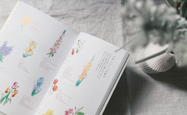 林綾野さんの著書『モネ 庭とレシピ』