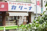 1日に作る数は24種・750個!上井草の老舗サンドイッチ専門店『カリーナ』