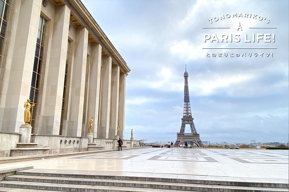 2回目のロックダウンが始まったフランス。現地の様子をレポート