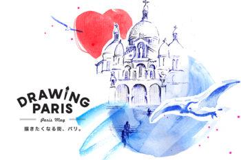 パリの心、『サクレクール寺院』をバーチャルツアー!