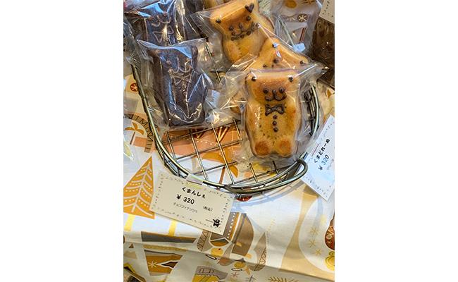 クマ型のマドレーヌ「くまどれーぬ」とチョコレート味のフィナンシェ「くまんしぇ」