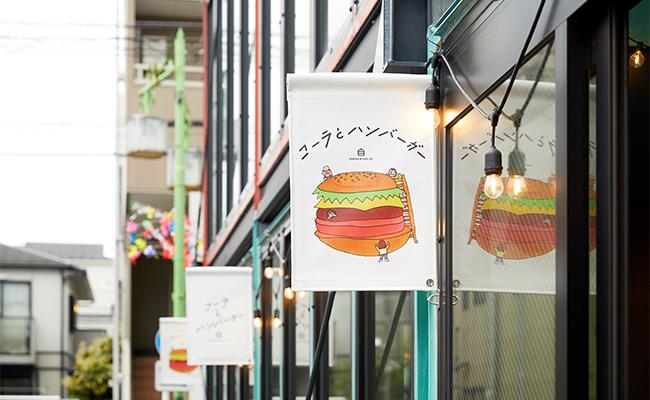 東急目黒線西小山駅から徒歩1分のところにある商業施設「クラフトヴィレッジ西小山」の一角に、今回ご紹介する『コーラとハンバーガー』があります。