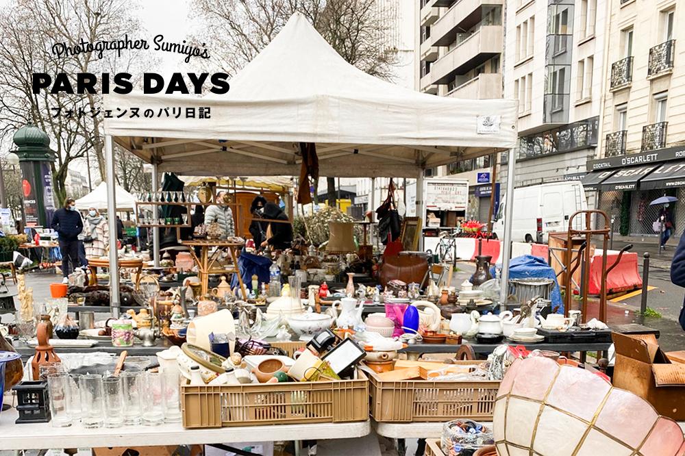 掘り出しもの満載?2月のパリ、雪でも蚤の市開催