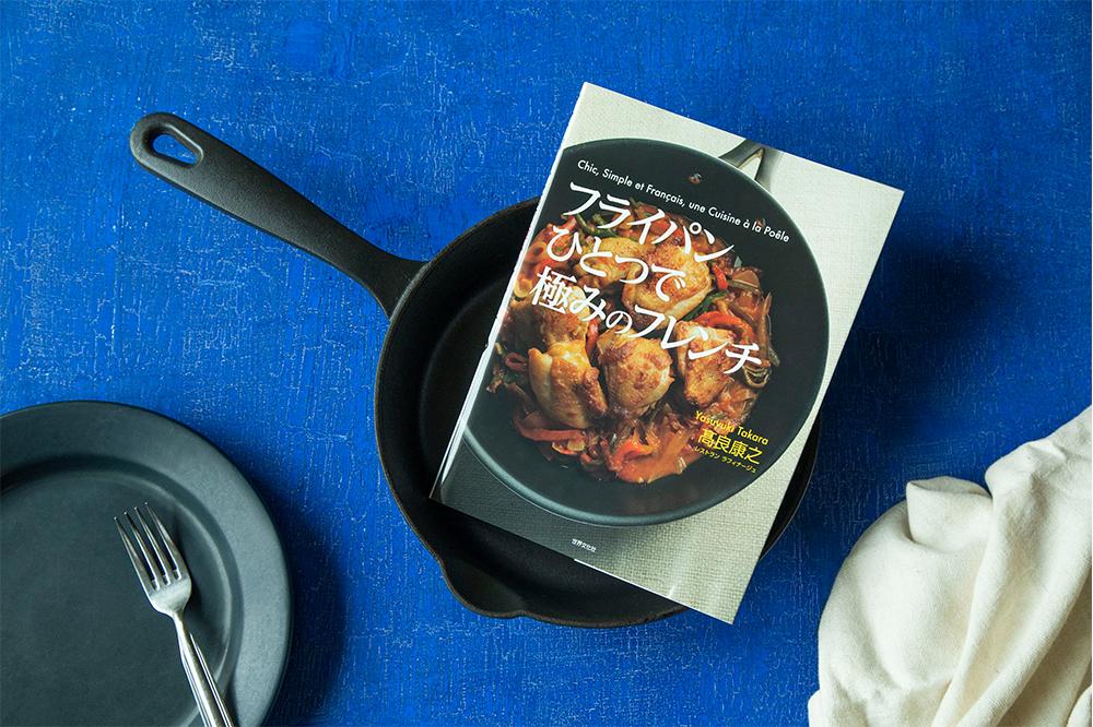 人気シェフのレシピを手軽に再現『フライパンひとつで極みのフレンチ』