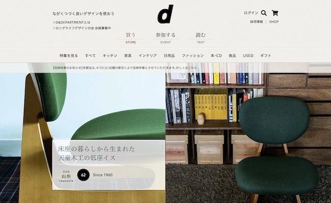 長く使いたい名品を探すなら『D&DEPARTMENT PROJECT』