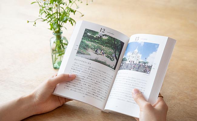 新刊『フランスの小さくて温かな暮らし365日』