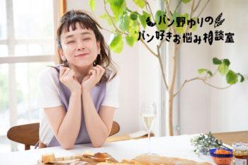 パンを食べながらお悩み相談!『パン野ゆりの パン好きお悩み相談室』 はじまりはじまり