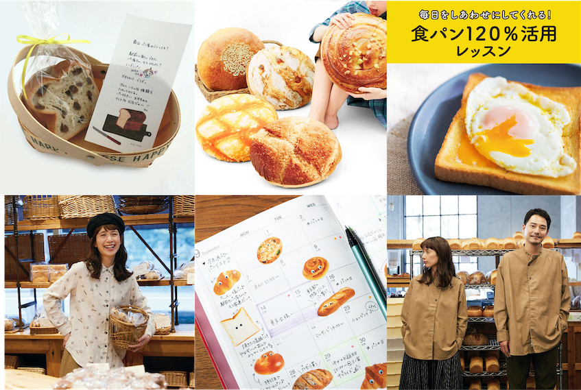 雑貨も服も大好きなパンに囲まれたい!フェリシモのパンアイテム6選