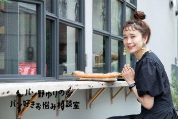 パンを食べながらお悩み相談!『パン野ゆりの パン好きお悩み相談室』 太りにくいパンの食べ方って?