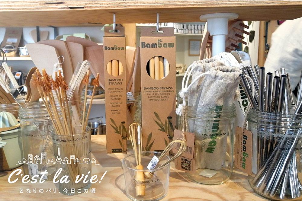 サスティナブルな暮らしをはじめよう。パリのBIO雑貨のセレクトショップへ
