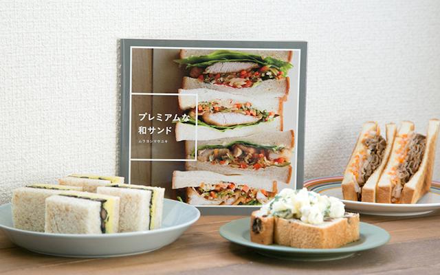 サンドイッチのバリエーションが広がる!サンドイッチ本