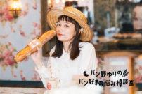 パンを食べながらお悩み相談!『パン野ゆりの パン好きお悩み相談室』おすすめのパンのおともって?