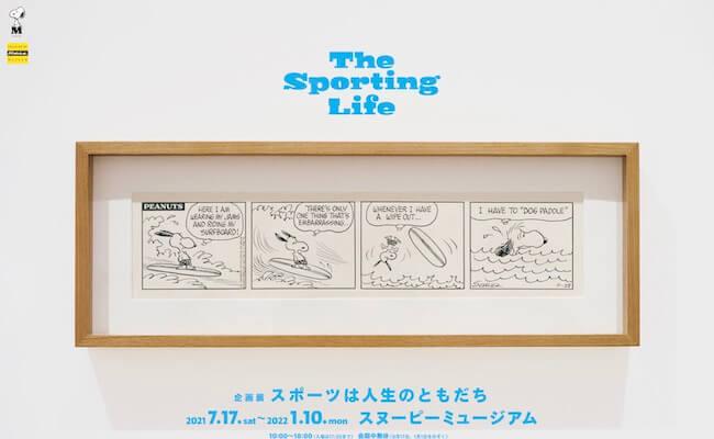 『スヌーピーミュージアム』では、スポーツがテーマの展示を開催中!