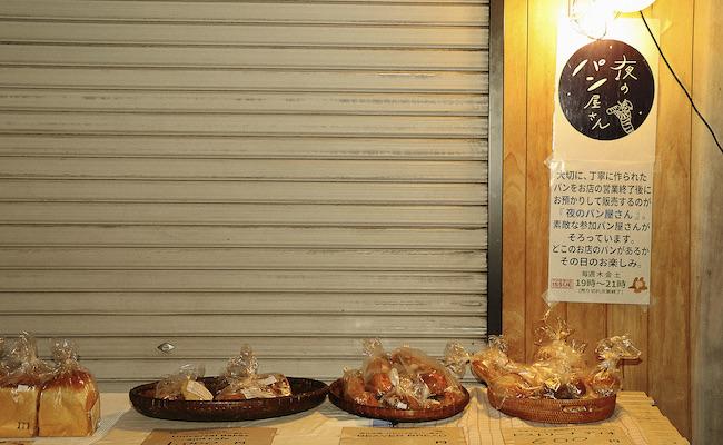 『夜のパン屋さん』には難しいことは考えず「人気のパンが一気に買える」という楽しみが