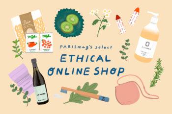 オンラインで買える!身近な生活品から始められるエシカルショップ6選