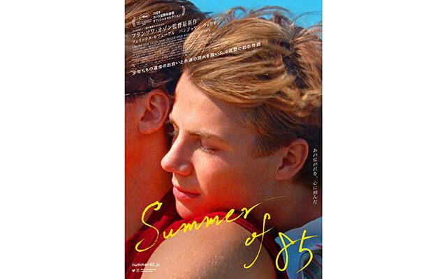 映画『Summer of 85』