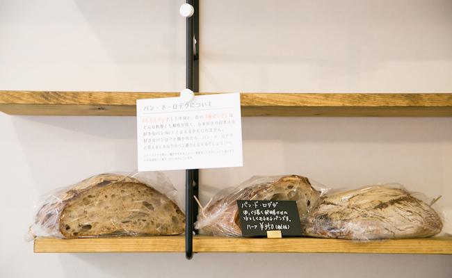 一番のおすすめは「ロデブ」というパン