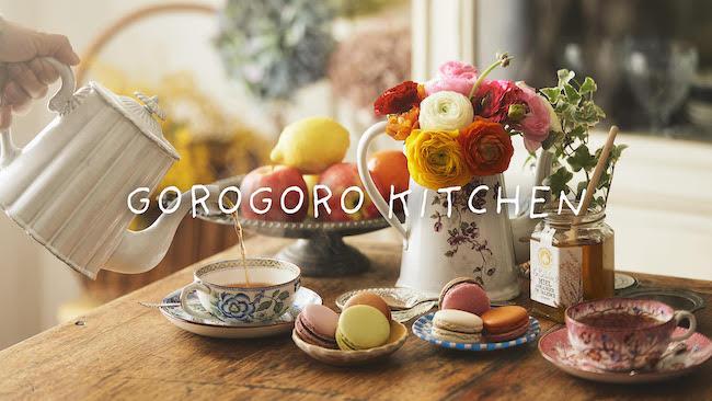 フランスでの「普段の丁寧な暮らし」をお届けする『GOROGORO KITCHEN』