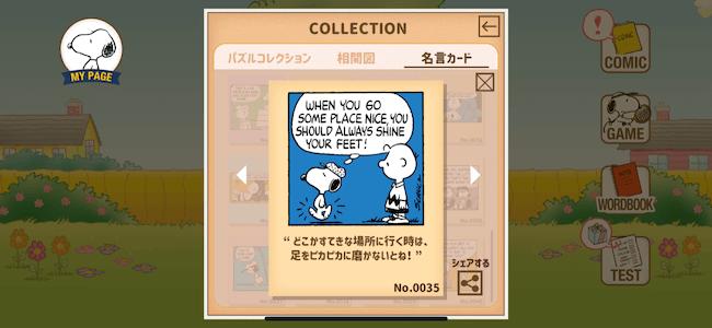 スヌーピー英語 名言カード