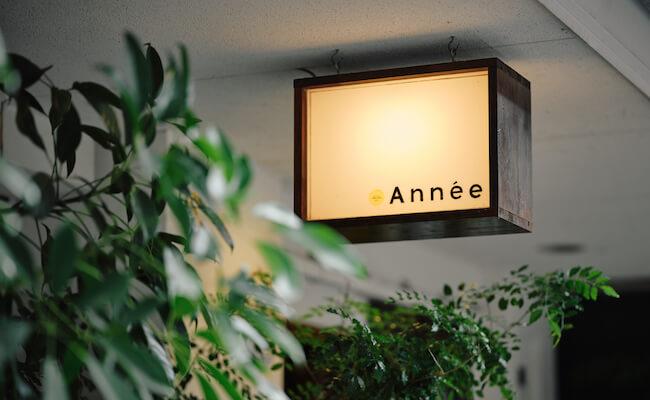 目指したのは、駄菓子屋のようなワクワク感。京都・烏丸で楽しむ本格ベーカリー&カフェ『Année』