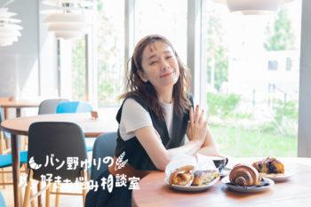 パンを食べながらお悩み相談!『パン野ゆりの パン好きお悩み相談室』パンの保存方法と、フルーツサンドの上手な切り方