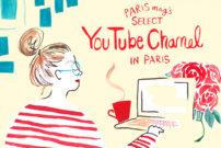 パリからお届け!生活のヒントが詰まったYouTubeチャンネル4選