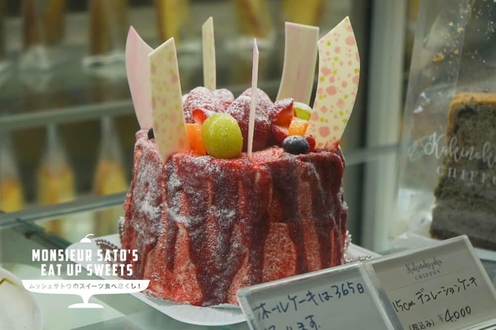 華やかなデコレーションから目が離せない!『柿の木坂シフォン』の個性派シフォンケーキ