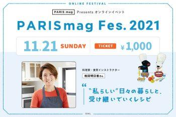 和田明日香さんとお届けする「私らしい日々の暮らしと、受け継いでいくレシピ」