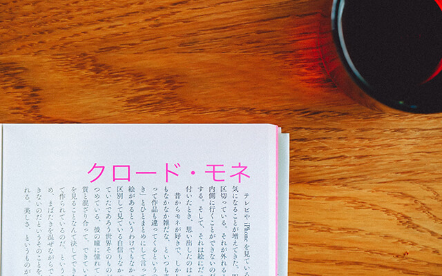 48個の好きが紐解かれる『「好き」の因数分解』叙情的に綴られたリアルがやさしく響く