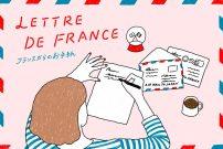 フランスの皆さん元気かな?フランスからのお手紙