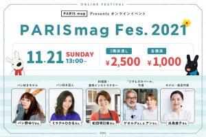 2021年11月21日(日)オンラインイベント『PARISmag Festival』を開催します!